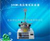 500ML高压氢化反应釜