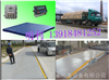 阿拉尔电子地磅-◆厂家欢迎您来参观指导:120吨80吨60吨18米