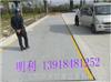 图木舒克电子地磅-◆厂家欢迎您来参观指导:120吨80吨60吨18米