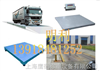 北屯电子地磅-◆厂家欢迎您来参观指导:120吨80吨60吨18米