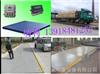 博乐电子地磅-◆厂家欢迎您来参观指导:120吨80吨60吨18米