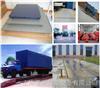 高平地磅(超载极限300%)高平电子地磅(100吨150吨)