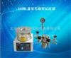 500ML蓝宝石微型反应釜