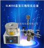 SLM250蓝宝石微型反应釜