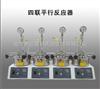 100ML四联平行反应器