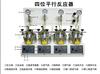 250ML四位平行反应器