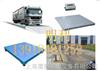 扬州地磅(超载极限300%)扬州电子地磅(100吨150吨)
