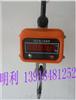 龙泉吊秤(直视/耐高温)龙泉电子吊秤(无线传输带打印吊秤)