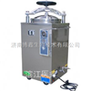 LS-B35L-I立式蒸汽灭菌器LS-B35L-I/高压数显灭菌器
