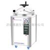LDZX-30KBS立式压力灭菌器LDZX-30KBS/自动型蒸汽灭菌器