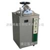LS-B75L-I立式蒸汽灭菌器/LS-B75L-I立式高压灭菌器
