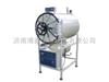 WS-500YDA卧式高压灭菌器/WS-500YDA圆形高压灭菌器