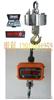 天水吊秤(直视/耐高温)天水电子吊秤(无线传输带打印吊秤)