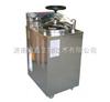 YXQ-LS-100G高压蒸汽灭菌器/YXQ-LS-100G立式高压灭菌器