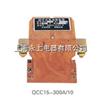 QCC15-300A/10 直流接觸器