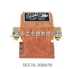 QCC15-300A/10 直流接触器