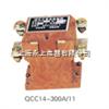 QCC14-300A-11 直流接觸器