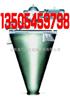 优质双螺旋锥形混合机  双螺旋锥形混合机特点