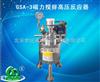 GSA-3磁力搅拌高压反应器