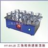 HY-4H三角瓶振荡器