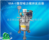 GSA-1微型磁力搅拌反应器