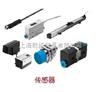 SFE1-LF-F200-WQ8-P2I-M12FESTO流量传感器,德国费斯托流量传感器